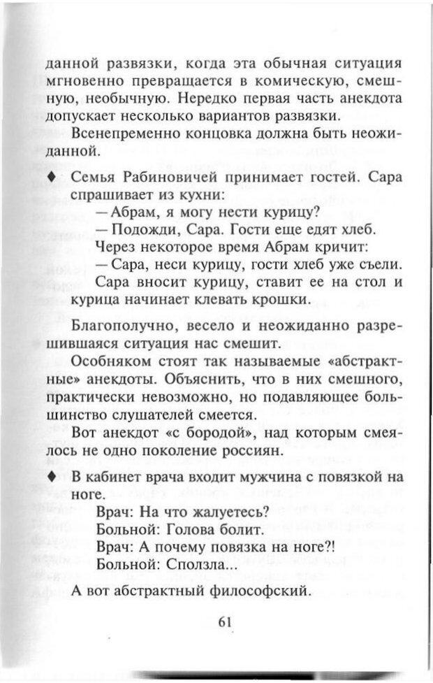 PDF. Как развить чувство юмора. Тамберг Ю. Г. Страница 60. Читать онлайн