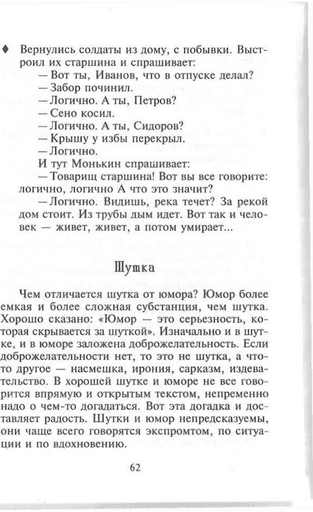 PDF. Как развить чувство юмора. Тамберг Ю. Г. Страница 61. Читать онлайн
