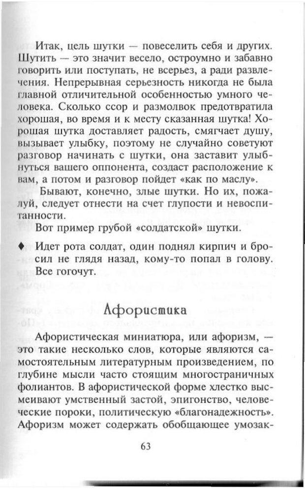 PDF. Как развить чувство юмора. Тамберг Ю. Г. Страница 62. Читать онлайн