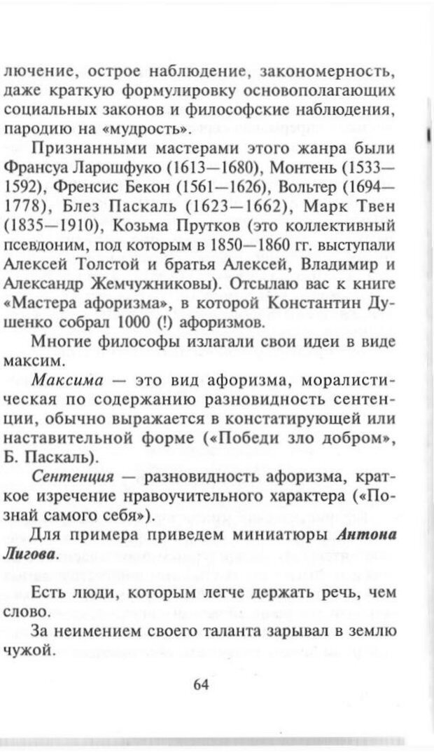PDF. Как развить чувство юмора. Тамберг Ю. Г. Страница 63. Читать онлайн