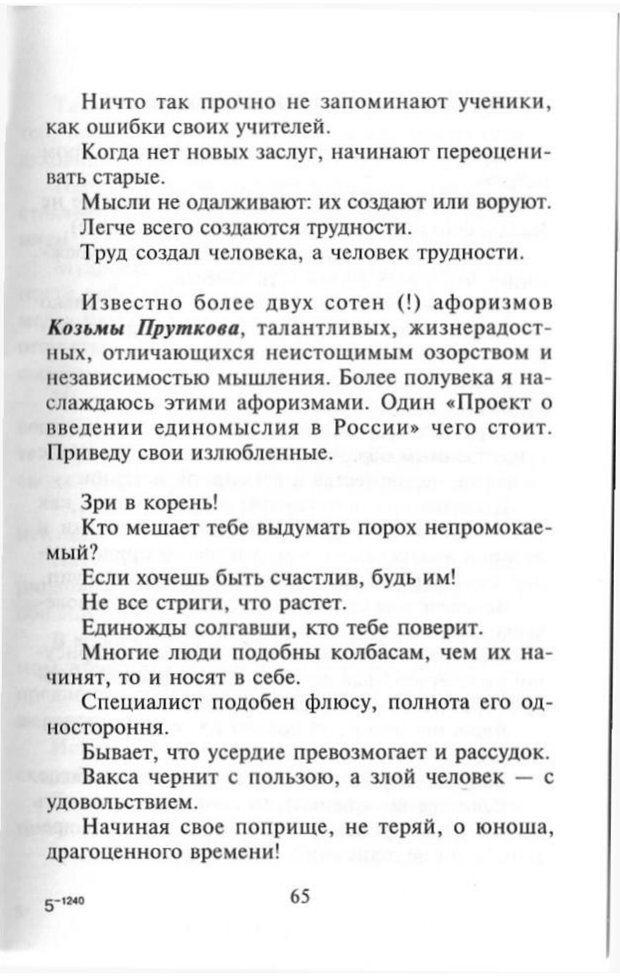 PDF. Как развить чувство юмора. Тамберг Ю. Г. Страница 64. Читать онлайн