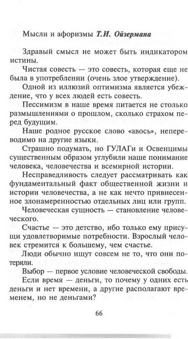 PDF. Как развить чувство юмора. Тамберг Ю. Г. Страница 65. Читать онлайн