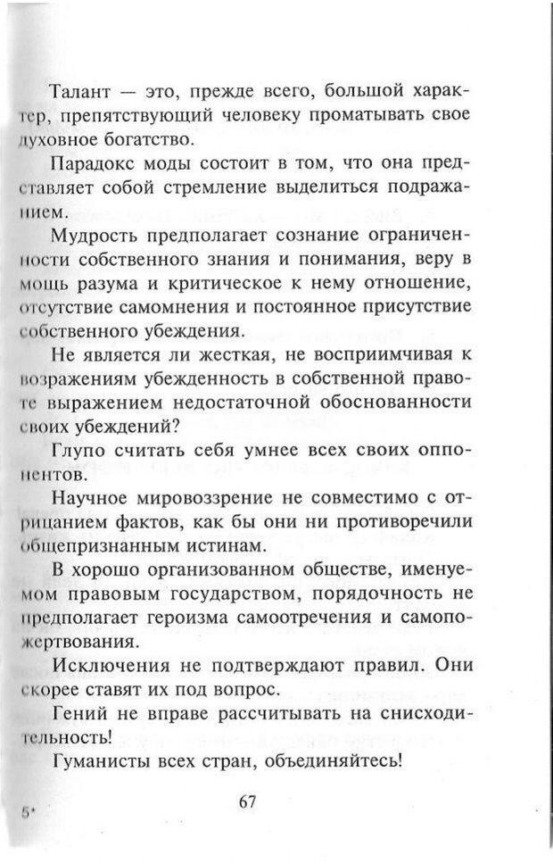 PDF. Как развить чувство юмора. Тамберг Ю. Г. Страница 66. Читать онлайн