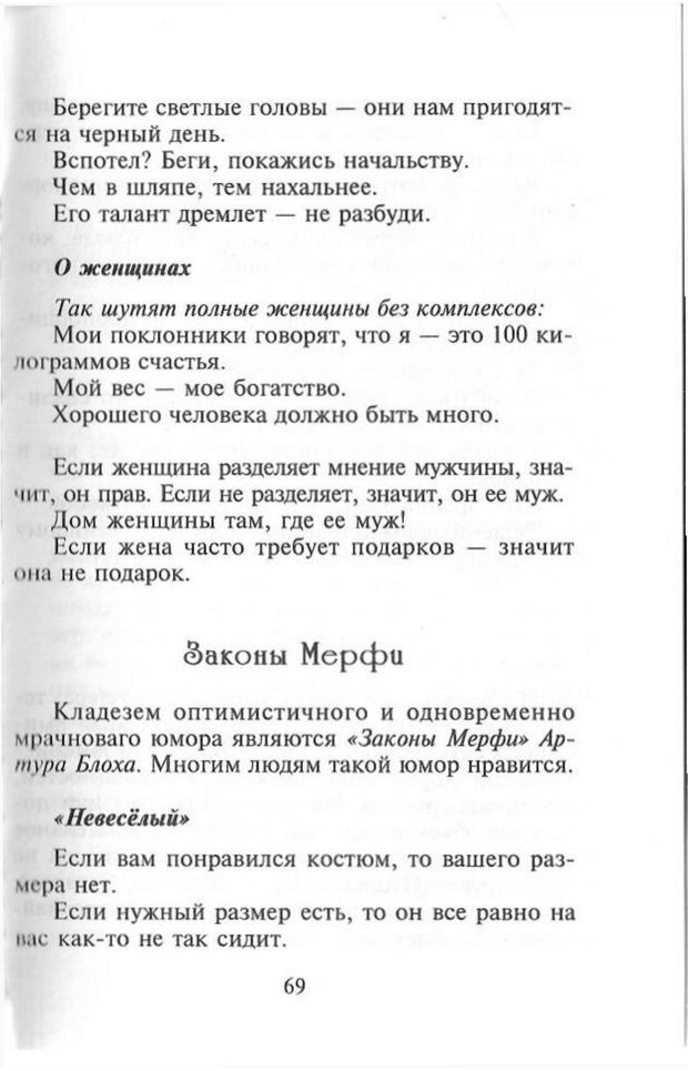 PDF. Как развить чувство юмора. Тамберг Ю. Г. Страница 68. Читать онлайн