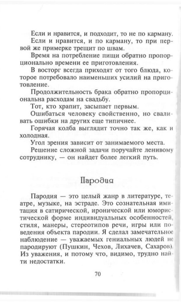 PDF. Как развить чувство юмора. Тамберг Ю. Г. Страница 69. Читать онлайн