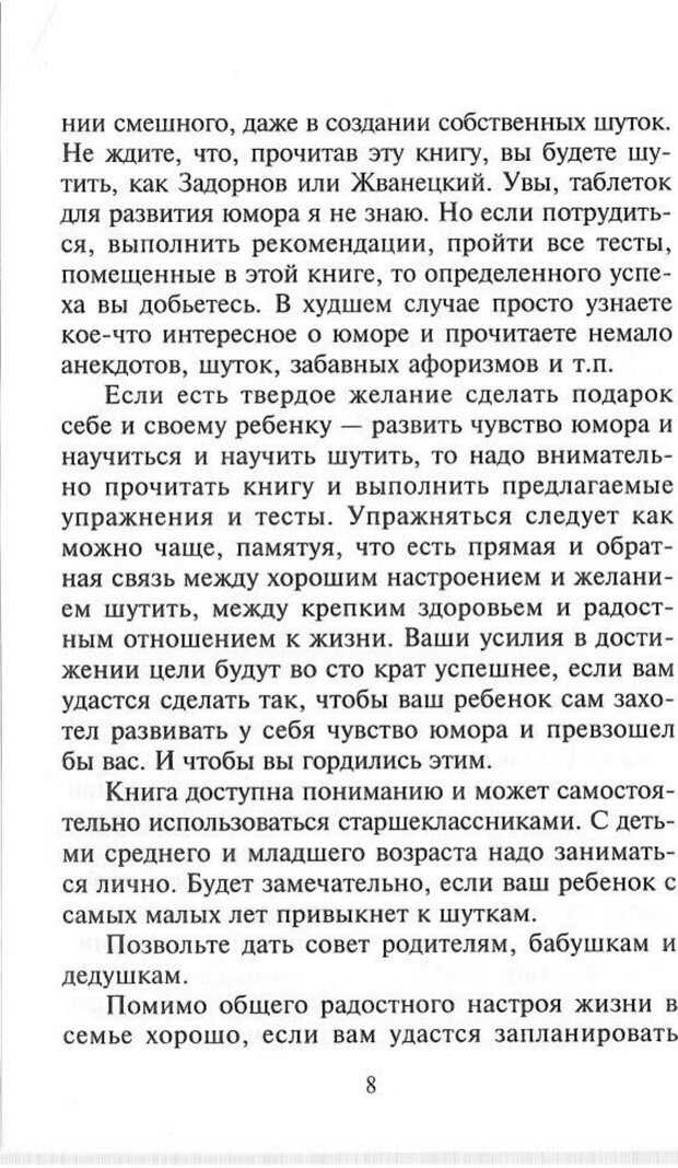 PDF. Как развить чувство юмора. Тамберг Ю. Г. Страница 7. Читать онлайн