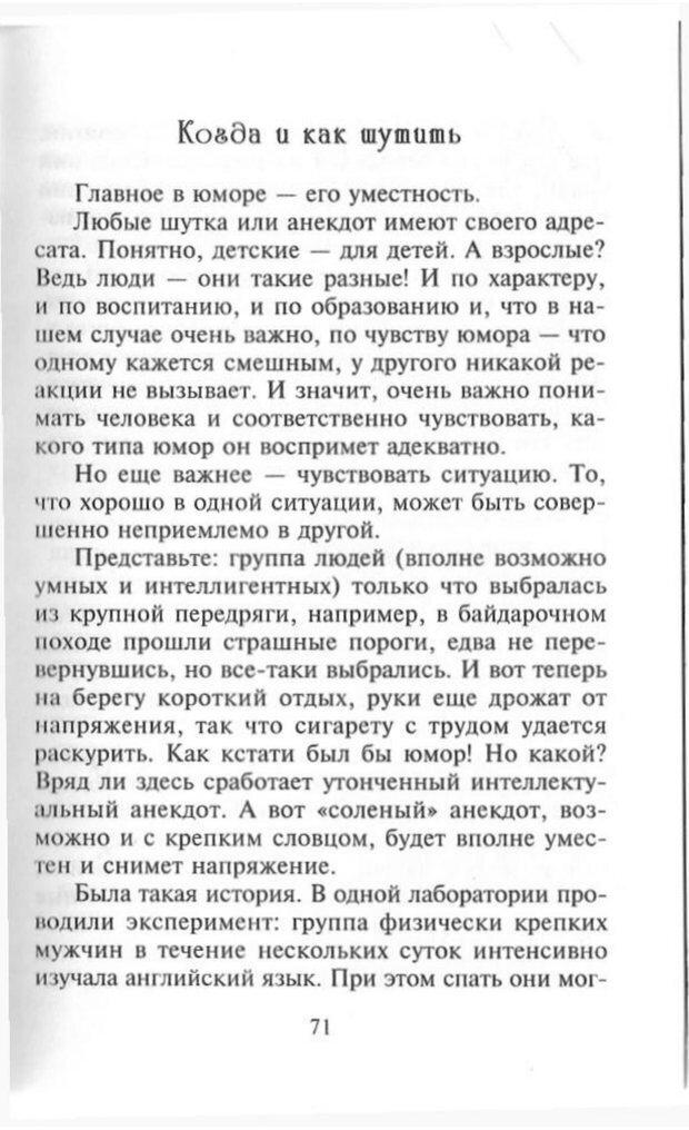 PDF. Как развить чувство юмора. Тамберг Ю. Г. Страница 70. Читать онлайн