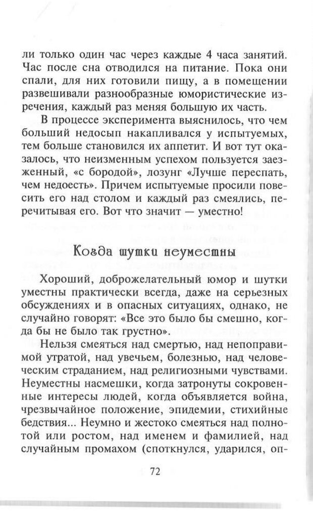 PDF. Как развить чувство юмора. Тамберг Ю. Г. Страница 71. Читать онлайн