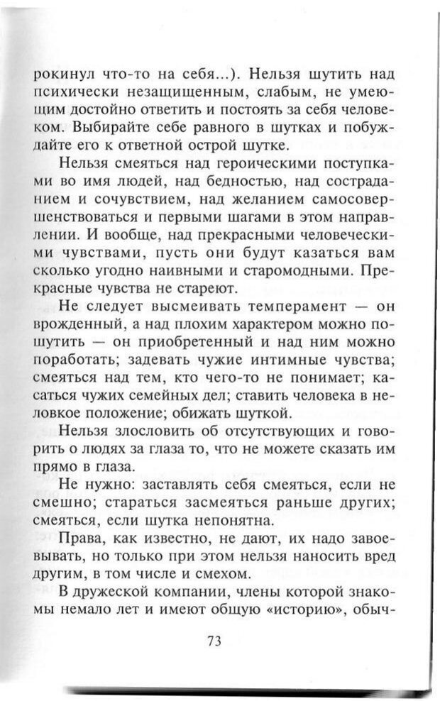 PDF. Как развить чувство юмора. Тамберг Ю. Г. Страница 72. Читать онлайн