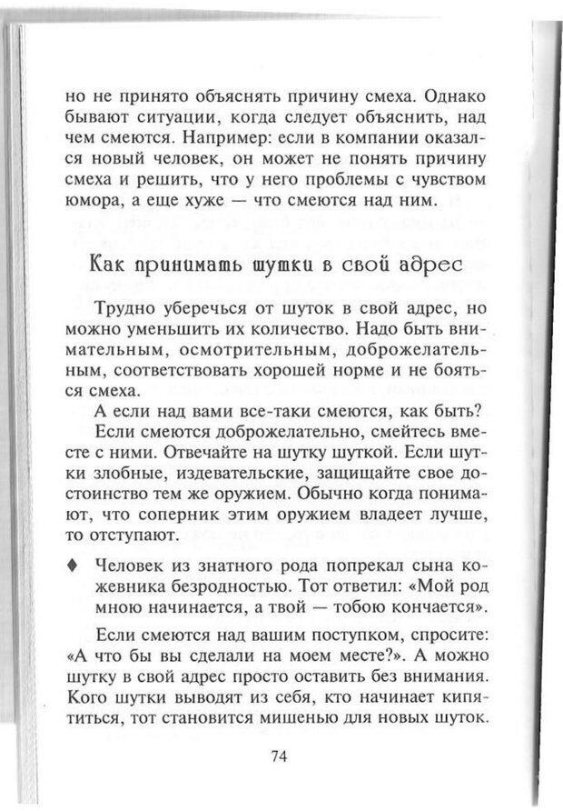 PDF. Как развить чувство юмора. Тамберг Ю. Г. Страница 73. Читать онлайн