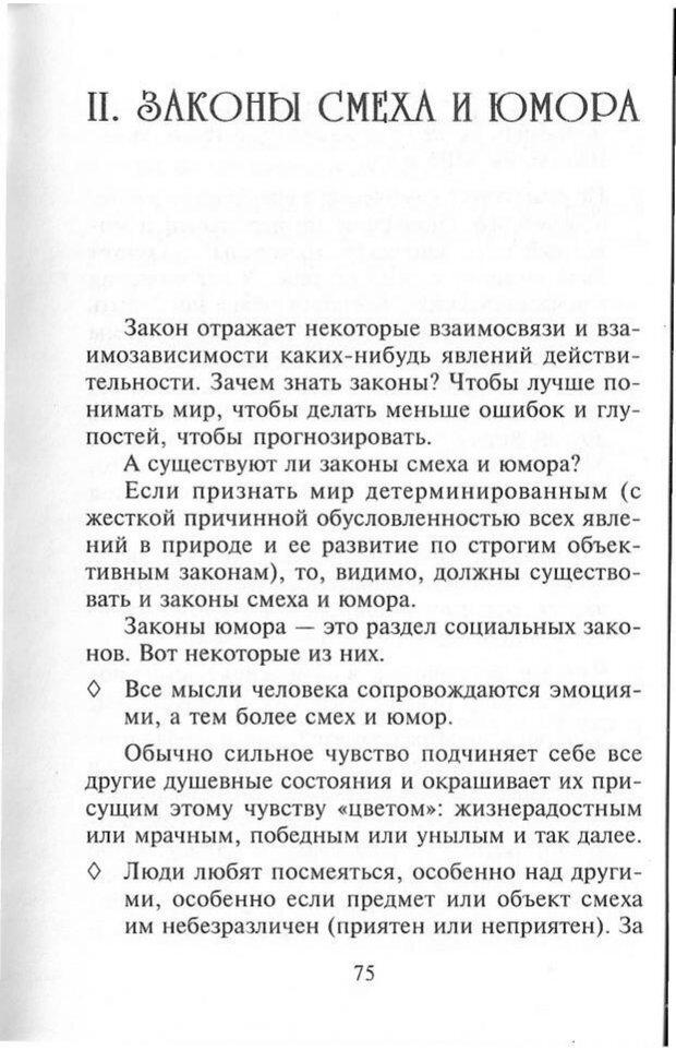PDF. Как развить чувство юмора. Тамберг Ю. Г. Страница 74. Читать онлайн