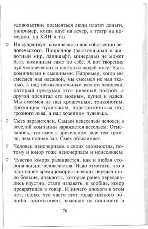 PDF. Как развить чувство юмора. Тамберг Ю. Г. Страница 75. Читать онлайн
