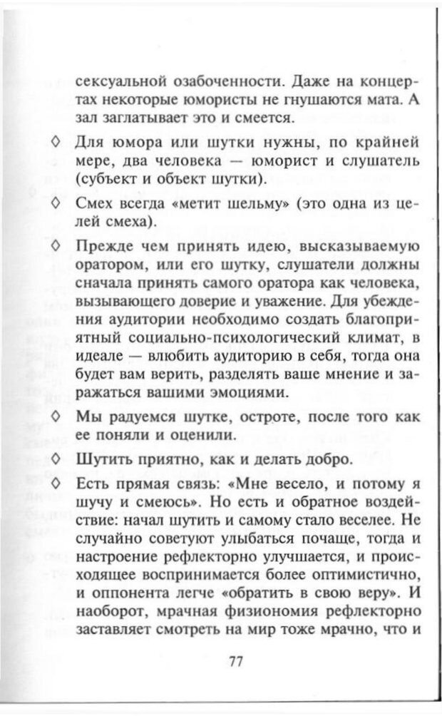 PDF. Как развить чувство юмора. Тамберг Ю. Г. Страница 76. Читать онлайн