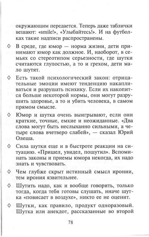PDF. Как развить чувство юмора. Тамберг Ю. Г. Страница 77. Читать онлайн
