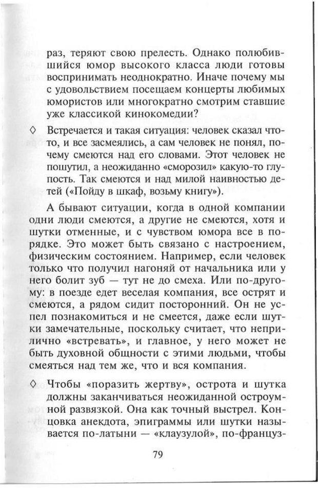 PDF. Как развить чувство юмора. Тамберг Ю. Г. Страница 78. Читать онлайн