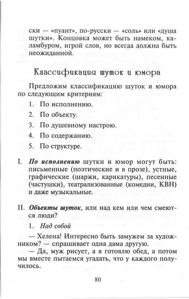 PDF. Как развить чувство юмора. Тамберг Ю. Г. Страница 79. Читать онлайн