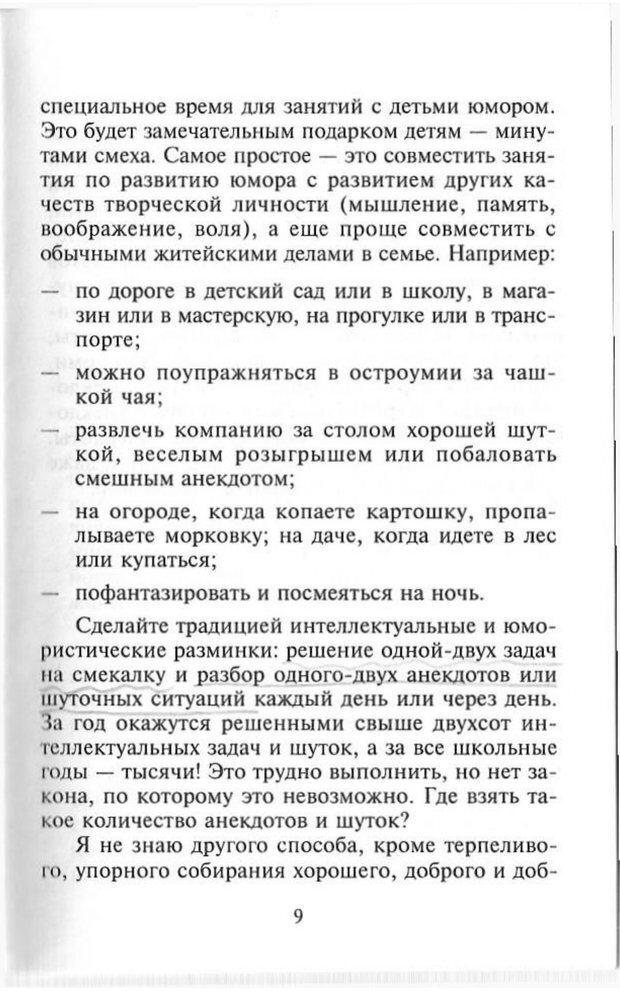 PDF. Как развить чувство юмора. Тамберг Ю. Г. Страница 8. Читать онлайн