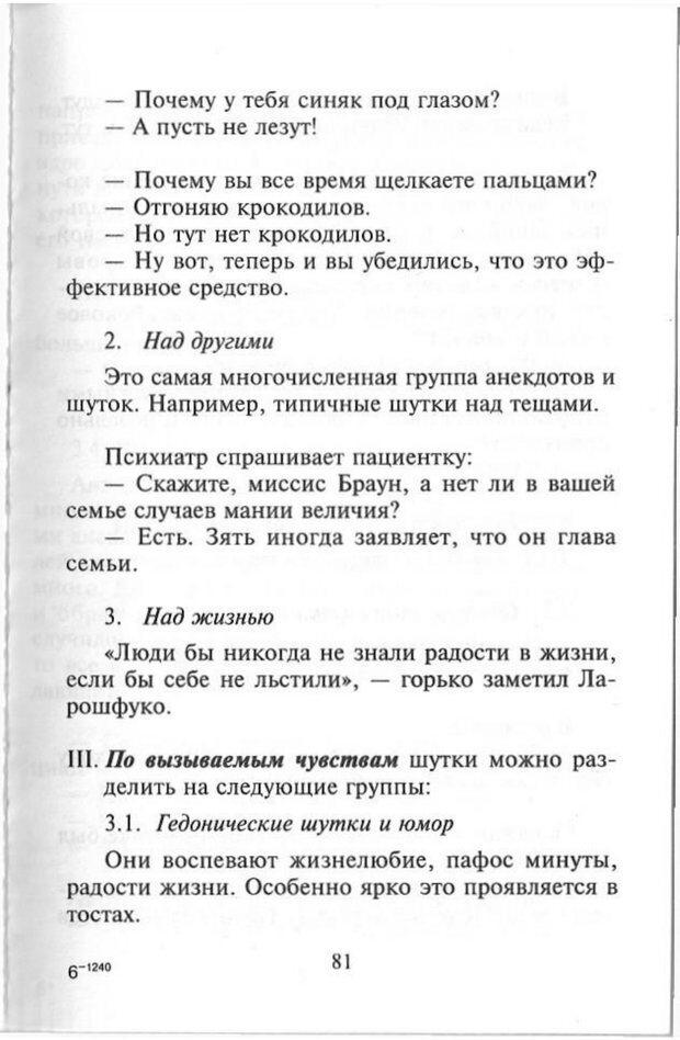 PDF. Как развить чувство юмора. Тамберг Ю. Г. Страница 80. Читать онлайн