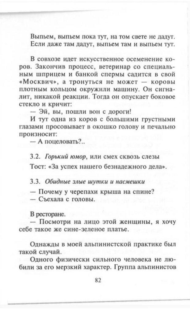 PDF. Как развить чувство юмора. Тамберг Ю. Г. Страница 81. Читать онлайн
