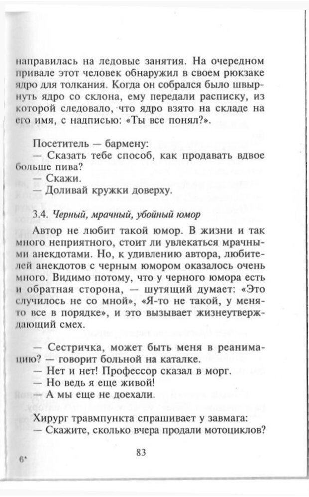 PDF. Как развить чувство юмора. Тамберг Ю. Г. Страница 82. Читать онлайн
