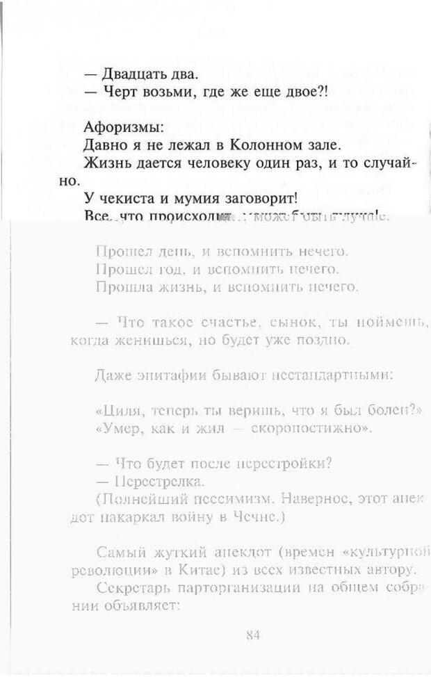 PDF. Как развить чувство юмора. Тамберг Ю. Г. Страница 83. Читать онлайн