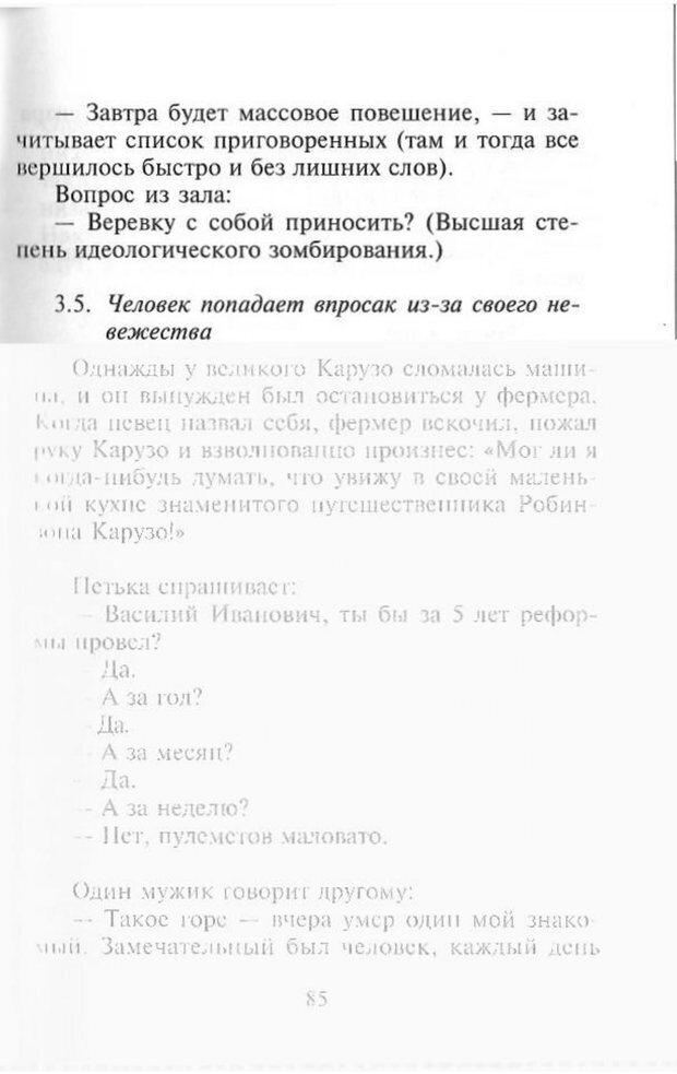 PDF. Как развить чувство юмора. Тамберг Ю. Г. Страница 84. Читать онлайн