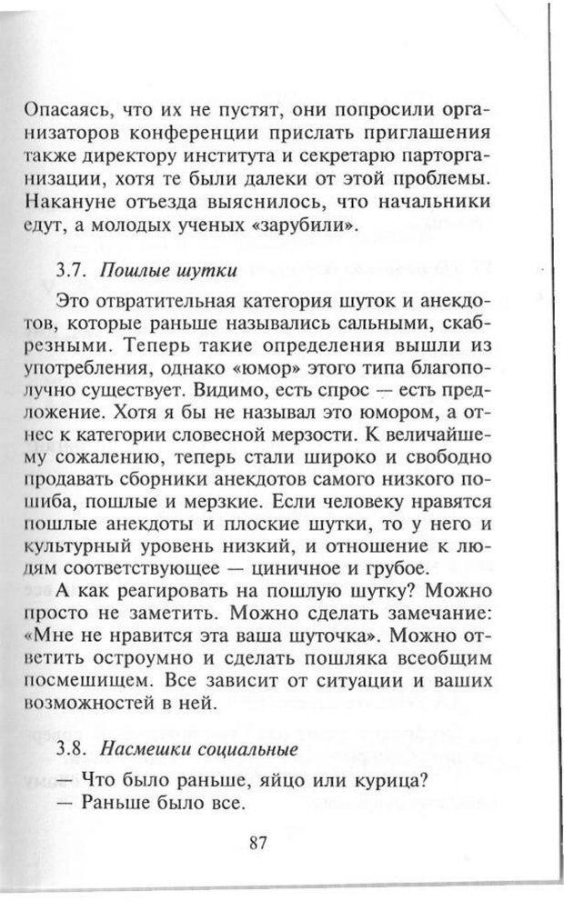 PDF. Как развить чувство юмора. Тамберг Ю. Г. Страница 86. Читать онлайн
