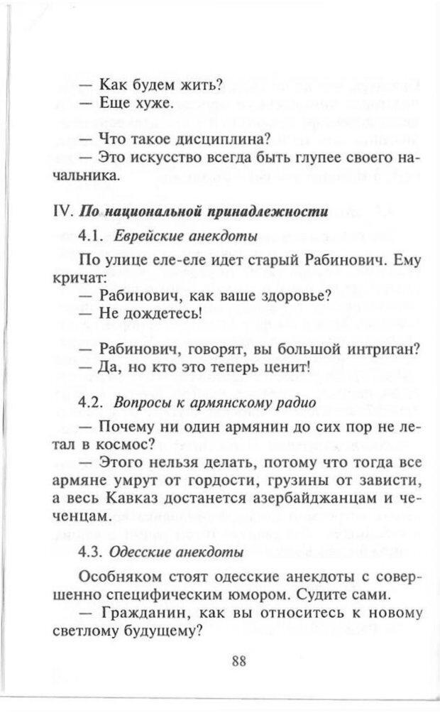 PDF. Как развить чувство юмора. Тамберг Ю. Г. Страница 87. Читать онлайн