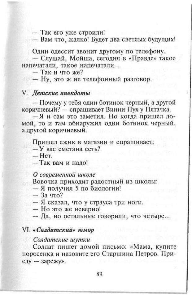 PDF. Как развить чувство юмора. Тамберг Ю. Г. Страница 88. Читать онлайн