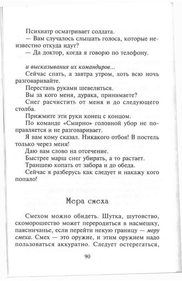 PDF. Как развить чувство юмора. Тамберг Ю. Г. Страница 89. Читать онлайн