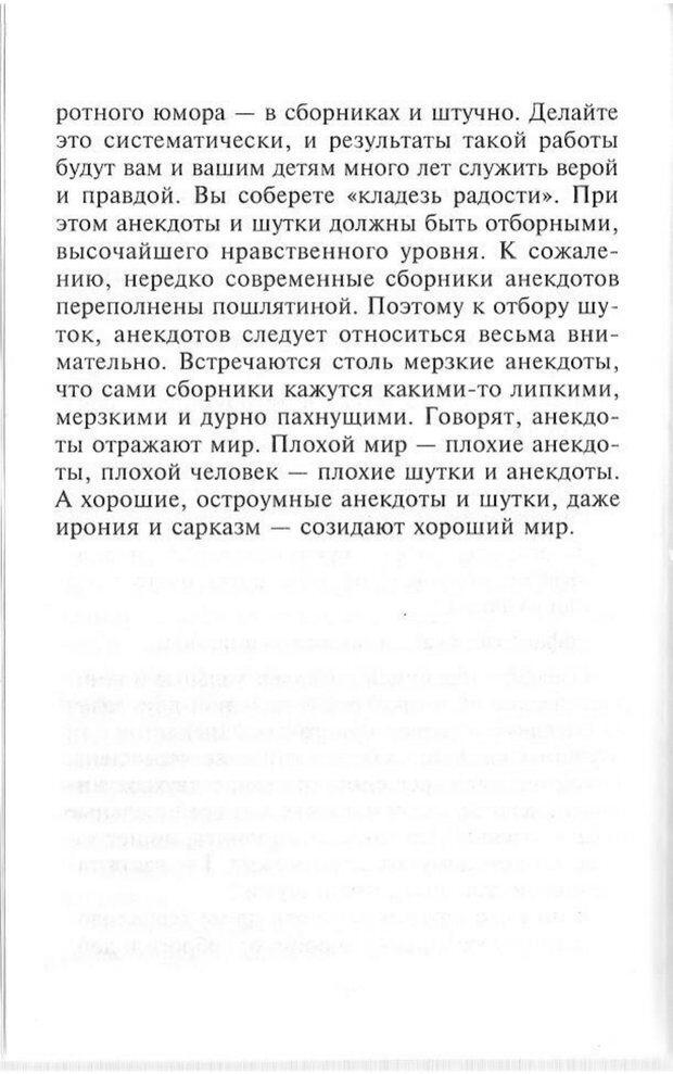 PDF. Как развить чувство юмора. Тамберг Ю. Г. Страница 9. Читать онлайн