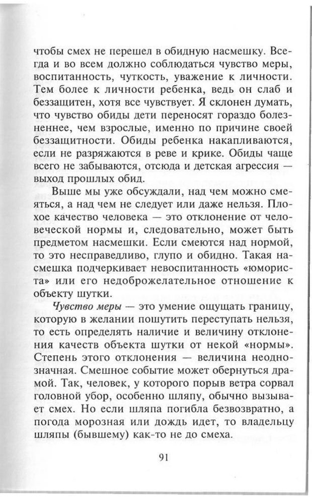 PDF. Как развить чувство юмора. Тамберг Ю. Г. Страница 90. Читать онлайн