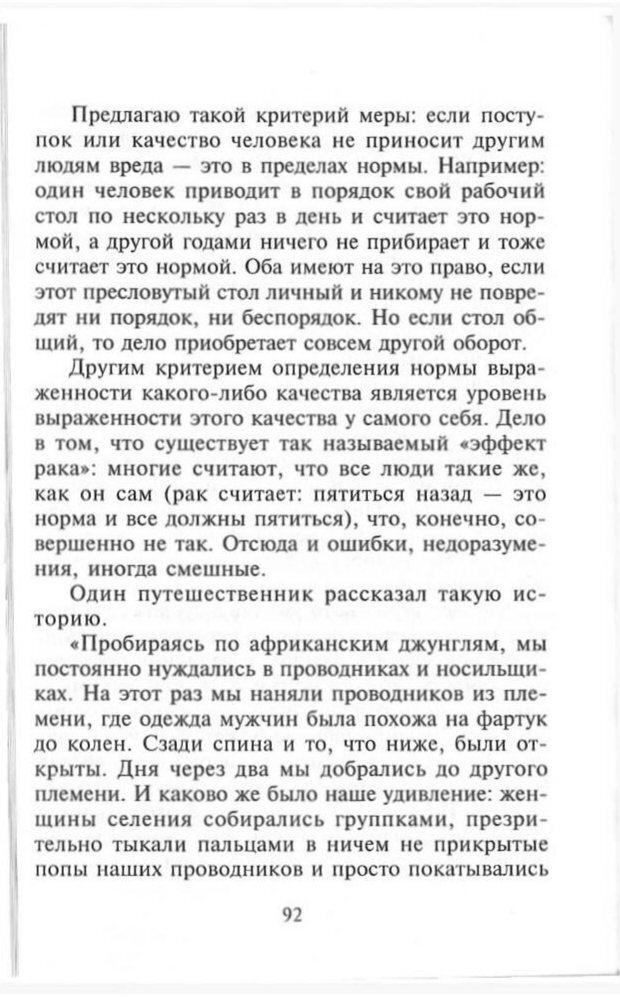 PDF. Как развить чувство юмора. Тамберг Ю. Г. Страница 91. Читать онлайн