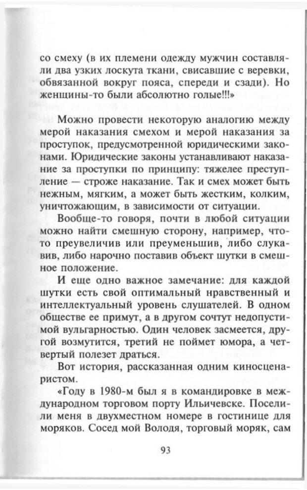 PDF. Как развить чувство юмора. Тамберг Ю. Г. Страница 92. Читать онлайн