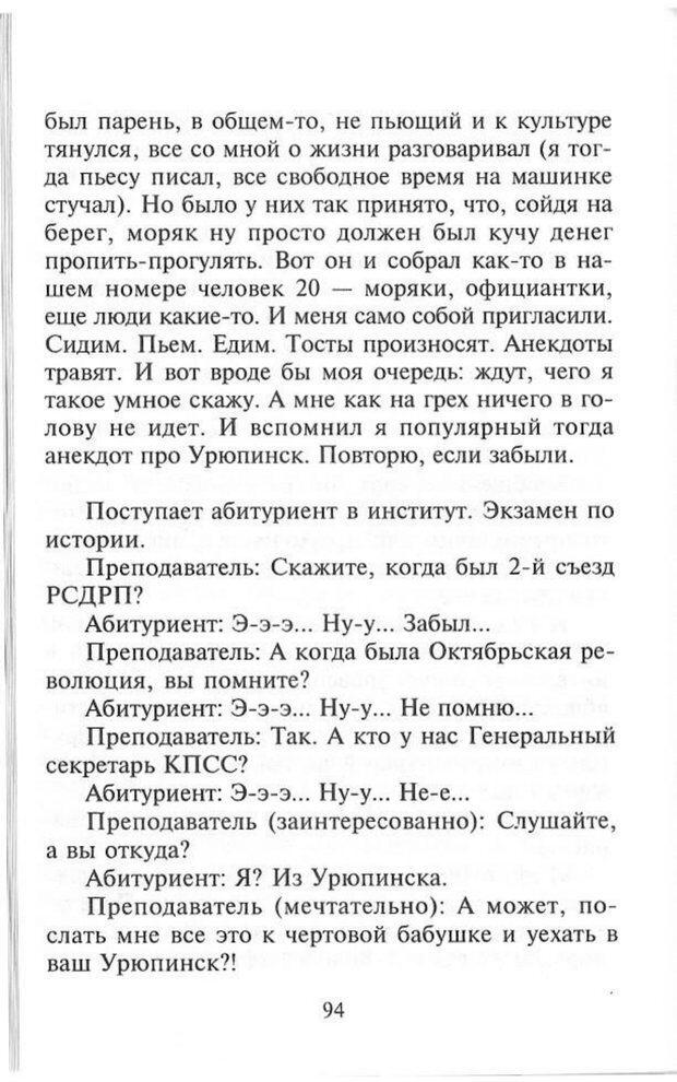 PDF. Как развить чувство юмора. Тамберг Ю. Г. Страница 93. Читать онлайн