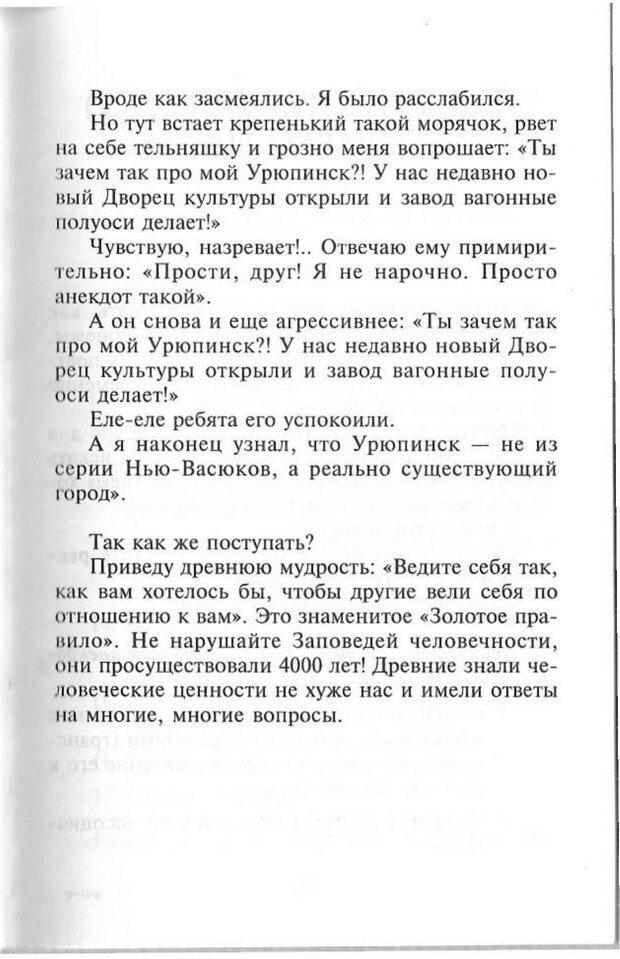 PDF. Как развить чувство юмора. Тамберг Ю. Г. Страница 94. Читать онлайн