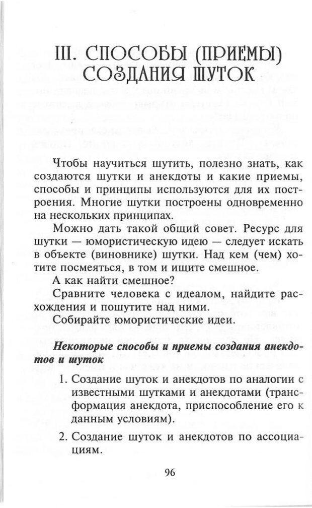 PDF. Как развить чувство юмора. Тамберг Ю. Г. Страница 95. Читать онлайн