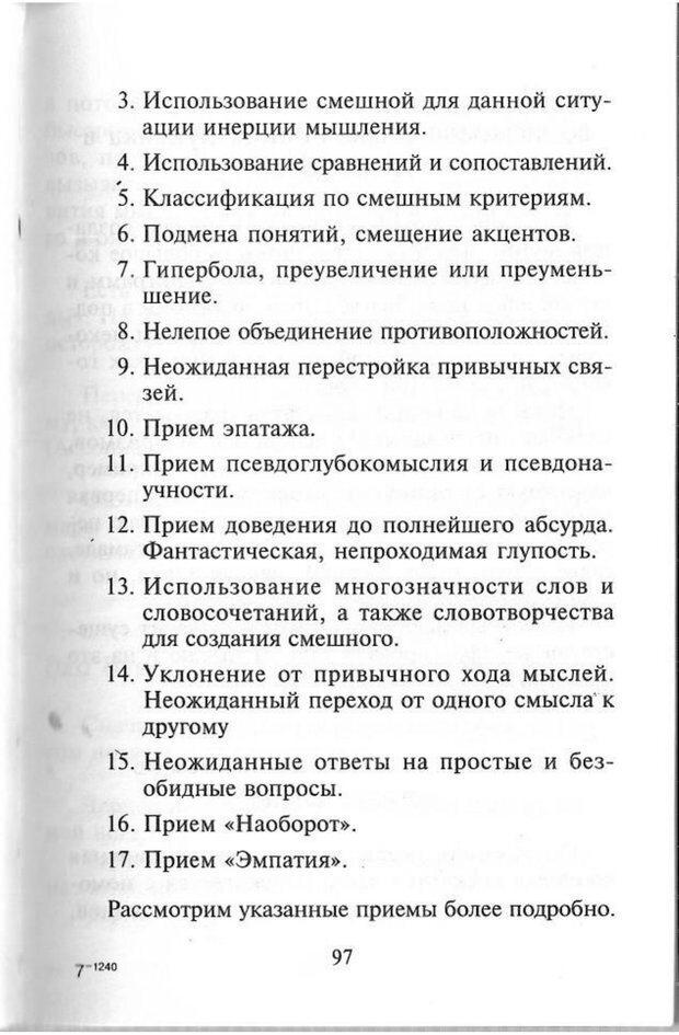 PDF. Как развить чувство юмора. Тамберг Ю. Г. Страница 96. Читать онлайн