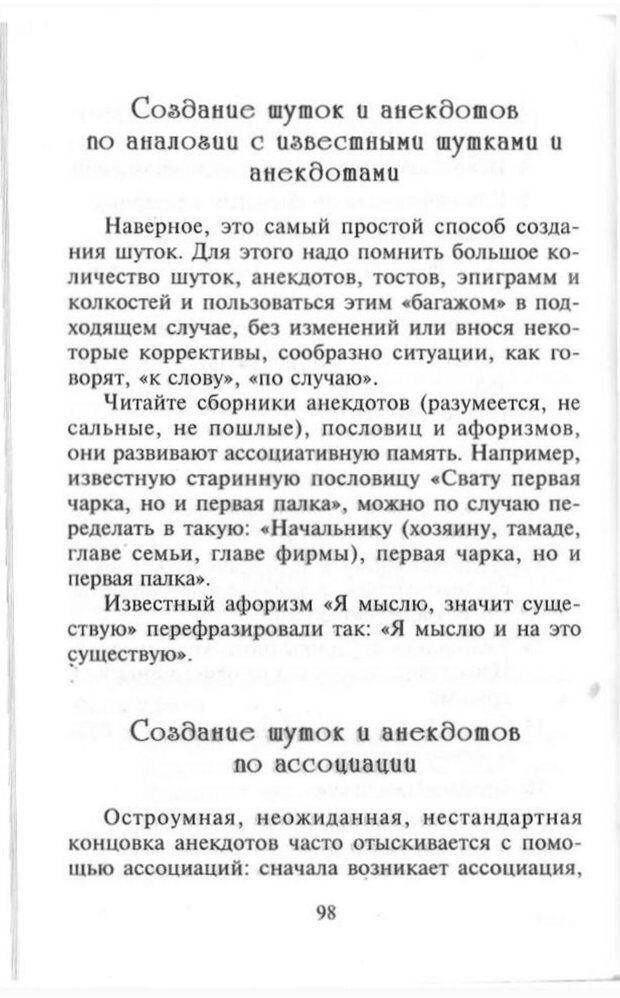 PDF. Как развить чувство юмора. Тамберг Ю. Г. Страница 97. Читать онлайн