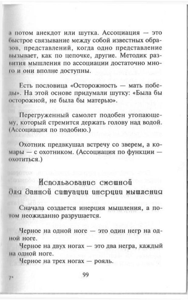 PDF. Как развить чувство юмора. Тамберг Ю. Г. Страница 98. Читать онлайн