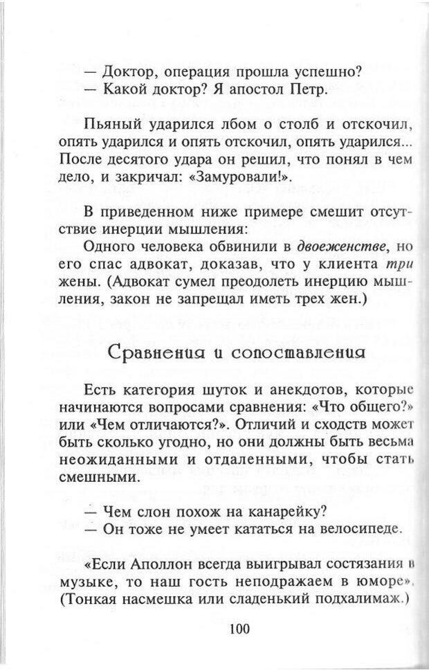 PDF. Как развить чувство юмора. Тамберг Ю. Г. Страница 99. Читать онлайн
