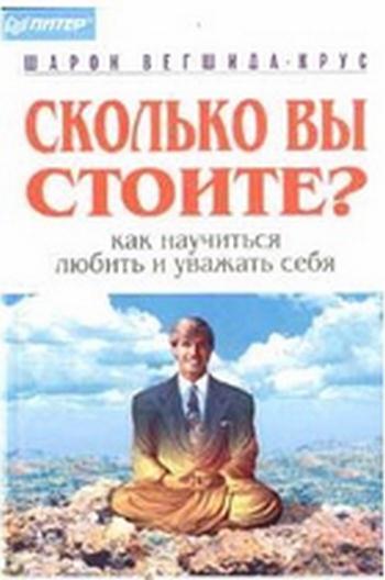 """Обложка книги """"Сколько вы стоите?"""""""