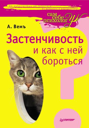 """Обложка книги """"Застенчивость и как с ней бороться"""""""