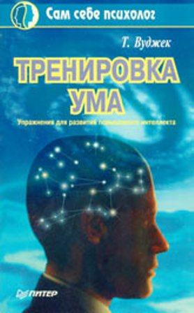 """Обложка книги """"Тренировка ума"""""""