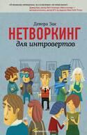 Нетворкинг для интровертов / Девора Зак, Зак Девора