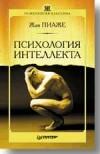 Психология интеллекта, Жан Пиаже