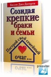"""Обложка книги """"Созидая крепкие браки и семьи"""""""
