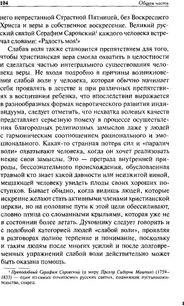 DJVU. Христианство и психологические проблемы человека. Еротич В. Страница 100. Читать онлайн