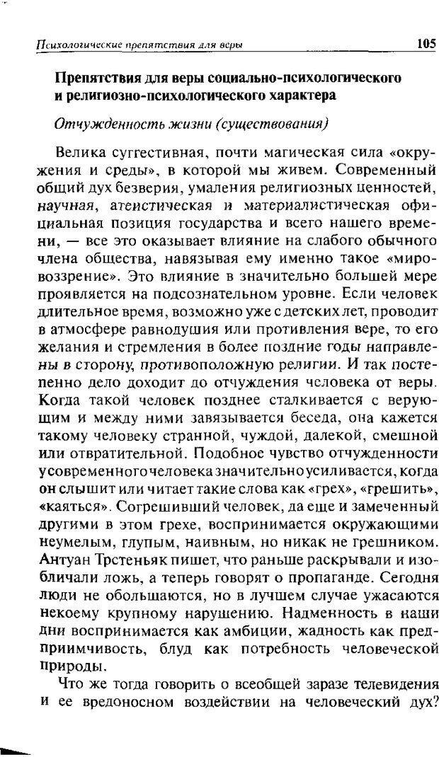 DJVU. Христианство и психологические проблемы человека. Еротич В. Страница 101. Читать онлайн