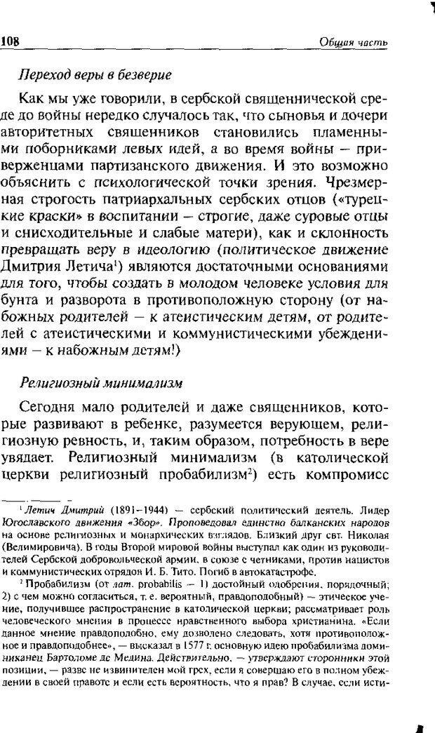 DJVU. Христианство и психологические проблемы человека. Еротич В. Страница 104. Читать онлайн
